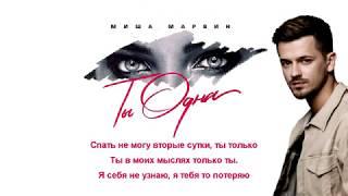 Download Миша Марвин - Ты одна (Music Text) Mp3 and Videos