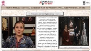 SB Образ Катерины в пьесе Островского «Гроза». Русская критика о пьесе.