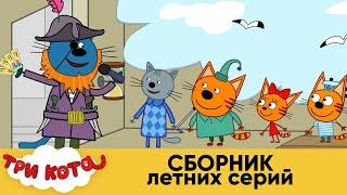 Три Кота | Сборник летних серий | Мультфильмы для детей