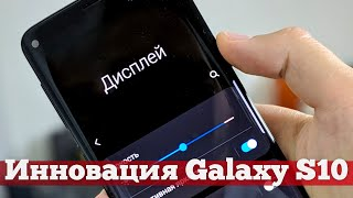 Galaxy S10 на One UI | Droider Show #405