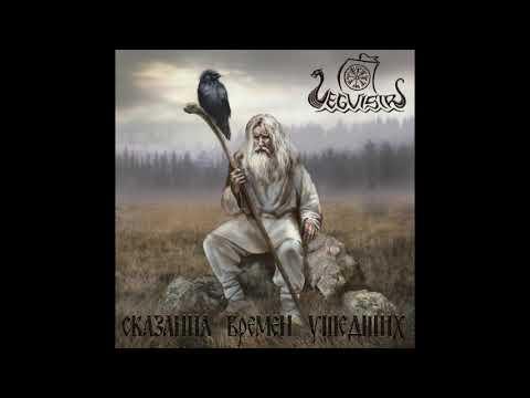 Vegvisir - Восставший (Single: 2019)