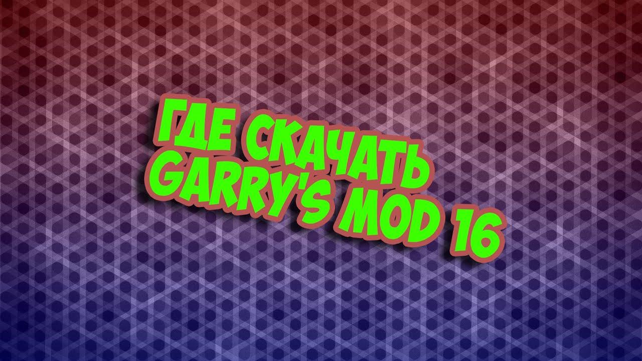 Garry's mod 10 скачать бесплатно non steam » makeserver. Ru все.