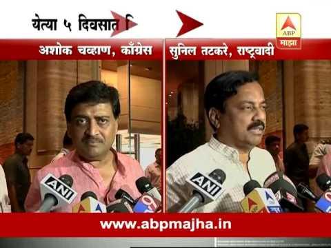 Mumbai : Ashok Chavan and Sunil Tatkare on Next Vidhanparished Election