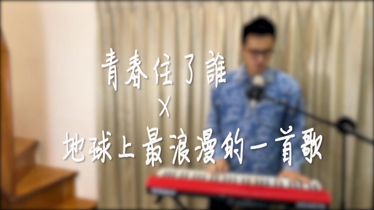 黃鴻升-地球上最浪漫的一首歌 X 楊丞琳-青春住了誰【青春住了浪漫的一首歌】cover by Ray式幽默