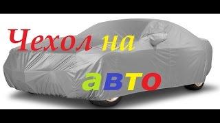 видео чехол для автомобиля