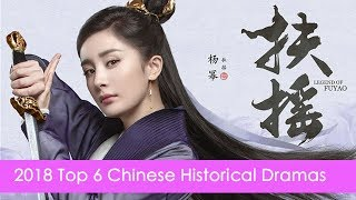 Video 2018 TOP 6 Chinese Historical Drama You Can't Miss! Yang Mi, Zhao LiYing, Fan BingBing download MP3, 3GP, MP4, WEBM, AVI, FLV November 2018