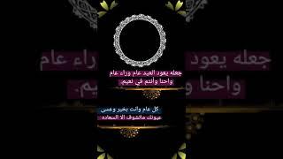 تصميم شاشه سواء للعيد بدون حقوق حلالكم 🙋🏻♂️♥️.