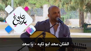الفنان سعد ابو تايه - يا سعد