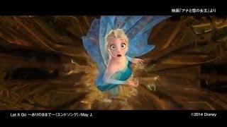 「松たかこ」も惚れた May J. 映画『アナと雪の女王』「Let It Go~ありのままで(エンドソング)」<日本版主題歌> JCB CM.