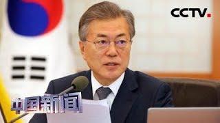 [中国新闻] 文在寅:朝美以行动宣告终结敌对关系 | CCTV中文国际