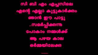 A School Prayer Song .....ഒരു സ്കൂള് പ്രാര്ത്ഥനാ ഗാനം