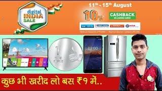 Reliance Digital की Digital India Sale सब कुछ मात्र 1 रुपये में || Digital India sale start