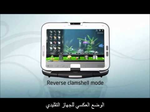 Intel Classmate PC Convertible From Mobinil