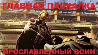 ГЛАВНАЯ ПАСХАЛКА НА КАРТЕ IX BLACK OPS 4 ЗОМБИ