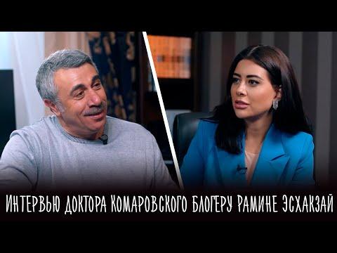 Интервью доктора Комаровского блогеру Рамине Эсхакзай («Ходят Слухи»)