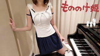 もののけ姫 アシタカせっ記 Princess Mononoke [ピアノ]