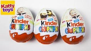 Маша и Медведь игрушки киндер сюрприз - открываем шоколадные яйца (eggs unboxing) #3