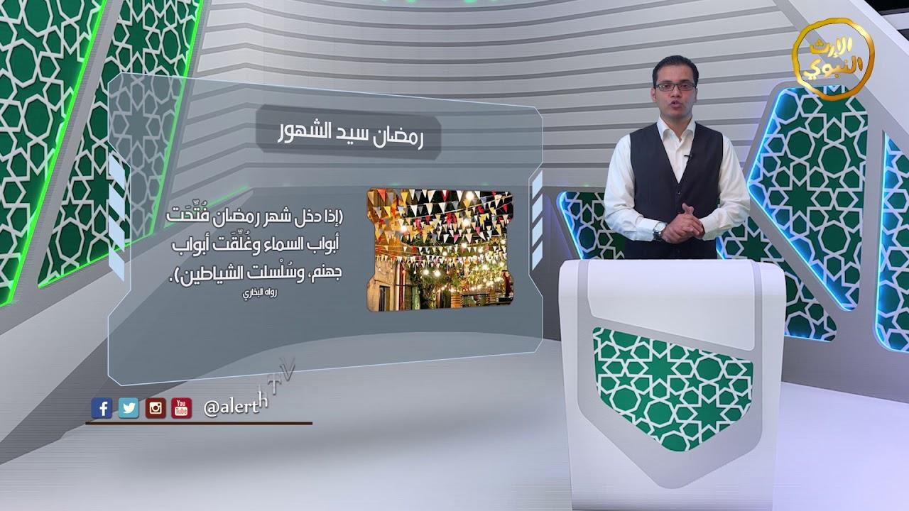 كم رمضان صامه النبي صلى الله عليه وسلم في حياته الإعلامي أيمن باكثير رمضان أمة واحدة Alerthtv Youtube