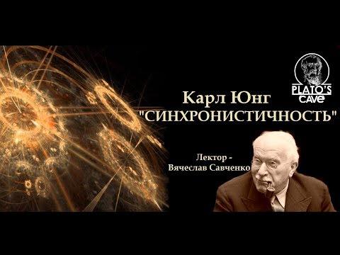 Карл Юнг «Синхронистичность». Вячеслав Савченко