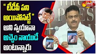 Ambati Rambabu Responds Over Atchannaidu Leaked Video In Press Meet | Sakshi TV