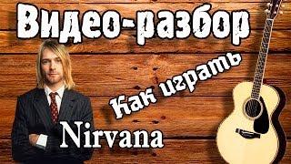 Видео разбор Nirvana - Lounge Act урок на гитаре, видеоурок, как играть на гитаре Нирвана. Аккорды