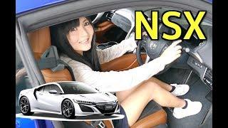 ホンダ「NSX」で横浜をドライブ!( ^ ^ )/