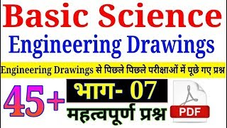 Basic Science | Engineering Drawing For ALP CBT 2 / RRB ALP CBT-2 Engineering Drawing |MCQs With PDF