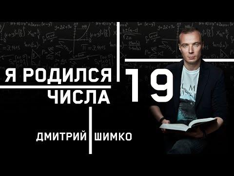 "ЧИСЛО ДУШИ ""19"". Астротиполог - Нумеролог - Дмитрий Шимко"