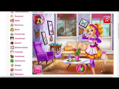 Онлайн игра Весенняя уборка Одри на сайте игры-для-девочек.su