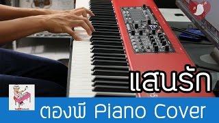 แสนรัก - แจ้ ดนุพล Piano Cover by ตองพี