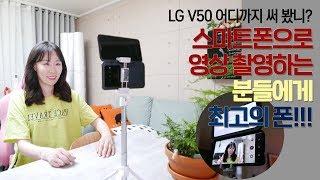 LG V50 듀얼스크린 - 스마트폰으로 영상 촬영하시는 분들에게 최고의 폰!!!! 쓸수록 괜찮아요~ 볼매폰!