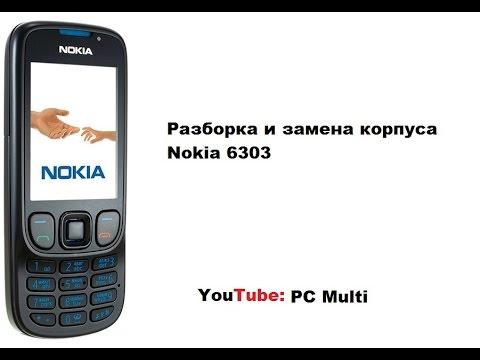 Nokia 6303 замена корпуса
