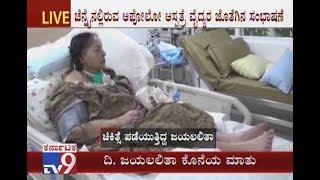 Jayalalithaa's Audio Conversation Tape With Apollo Hospital Doctor Released