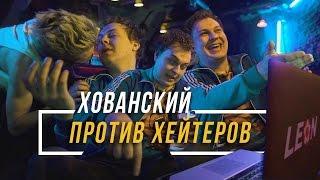 ХОВАНСКИЙ ПРОТИВ ХЕЙТЕРОВ Часть 1 #vsrap