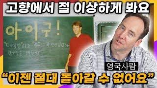 영국인이 한국인들과 13년동안 살면서 생긴 습관들