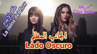 لحن الإنتقام (ملكة الإيقاع) - أغنية الجانب المظلم (مترجمة) La reina del flow - Lado Oscuro