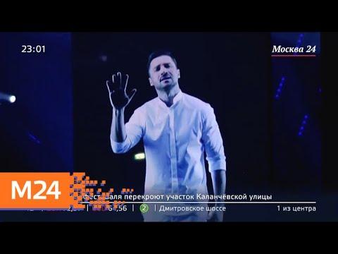 Сергей Лазарев выступил с песней