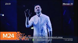"""Сергей Лазарев выступил с песней """"Scream"""" - Москва 24"""