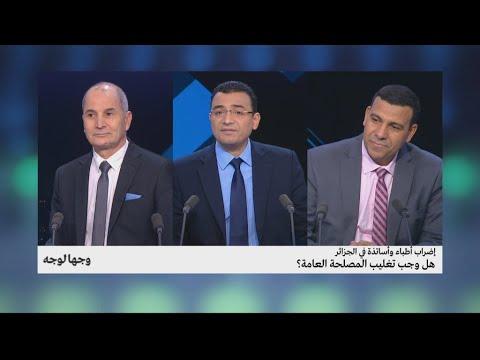 إضراب أطباء وأساتذة في الجزائر.. هل وجب تغليب الـمصلحة العامة؟  - 15:22-2018 / 2 / 15