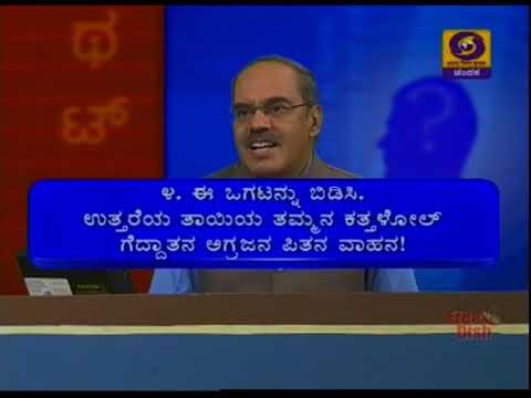 Thatt Anta Heli | Kannada Quiz Show | 09-04-2019 | DD Chandana