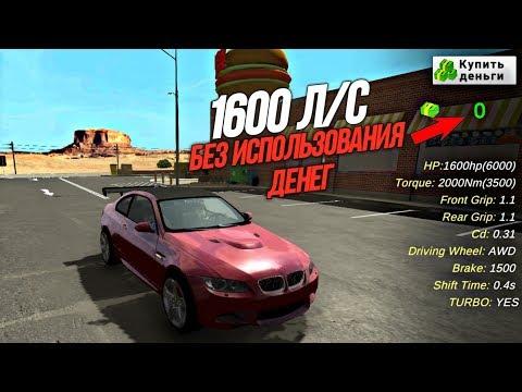 Car Parking Multiplayer ТЮНИНГ ЗА БЕСПЛАТНО !! КАК СДЕЛАТЬ 1600 Л/С ЗА 0$