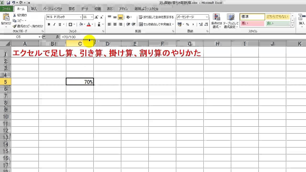 エクセル 計算 式 足し算 エクセル計算の基本!掛け算・割り算・引き算・足し算