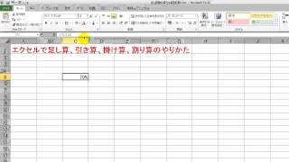 エクセルの足し算・賭け算・引き算・割り算のやり方