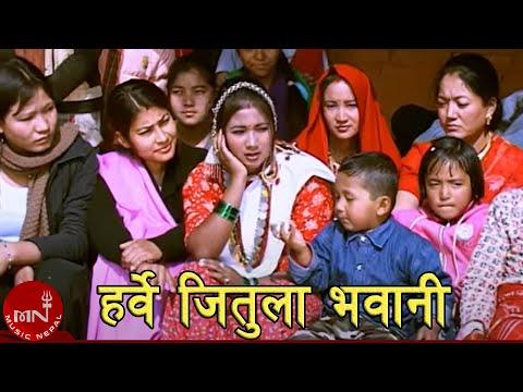 Herbe Jituli Bhabani Lok Deuda