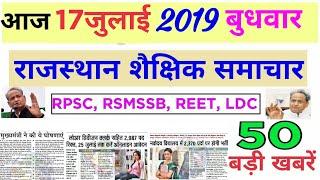 राजस्थान शैक्षिक समाचार | 17 July 2019 | Rajasthan Education Samachar Latest News