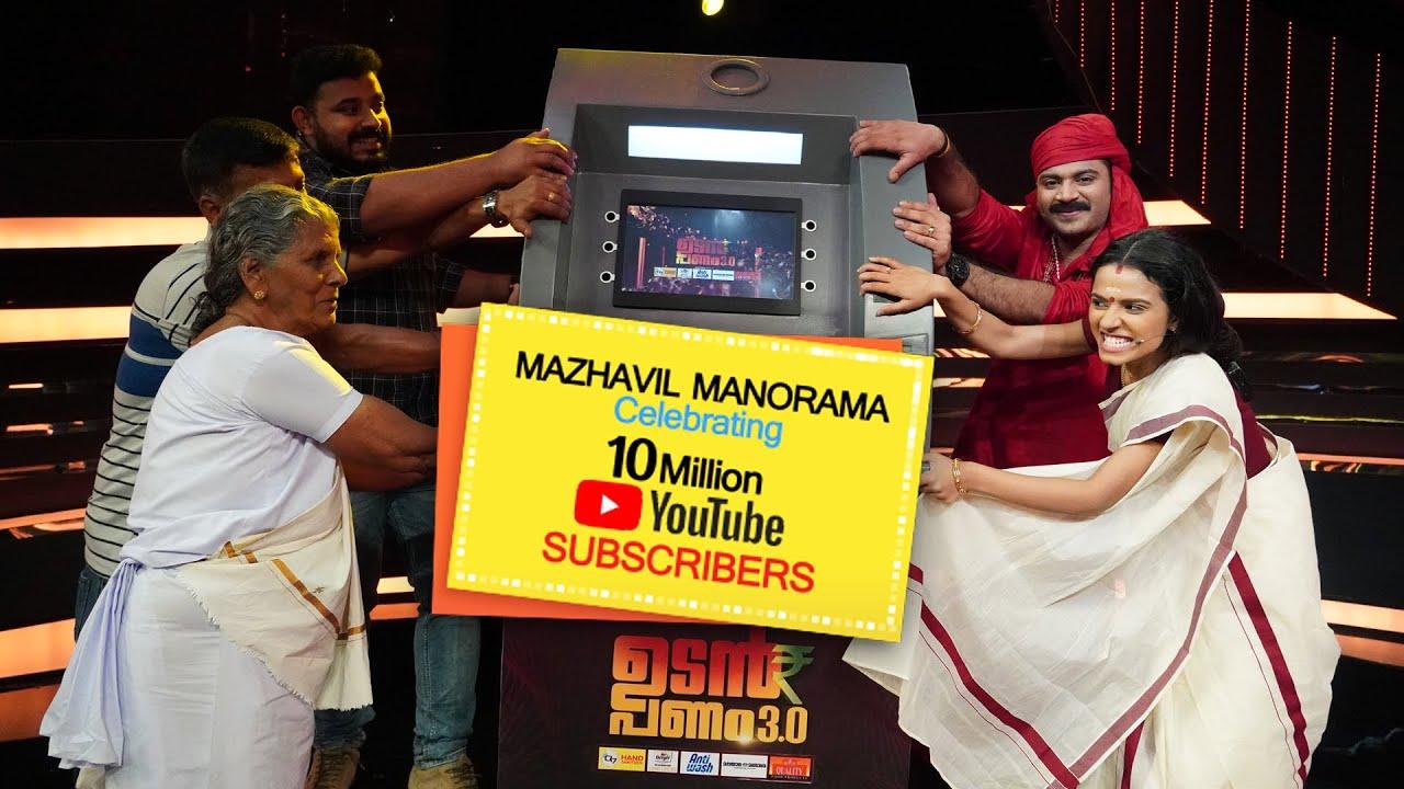 Download Celebrating 10 Million Subscribers | Mazhavil Manorama | Annamma Chedathi - Udan Panam 3.0