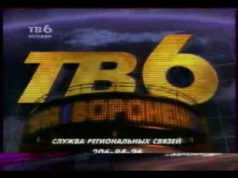 TV6 Moscow (Russia),1996-1999 years