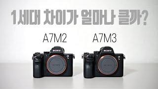 소니 미러리스 A7M2와 A7M3 비교 및 차이점은?(…