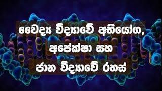 Doramadalawa -  වෛද්ය විද්යාවේ අභියෝග, අපේක්ෂා සහ ජාන විද්යාවේ රහස්  (2018-10-22) | ITN Thumbnail