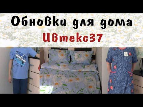Обновки для дома / Первое и удачное знакомство с Ивтекс37 (Ивановский Текстиль)